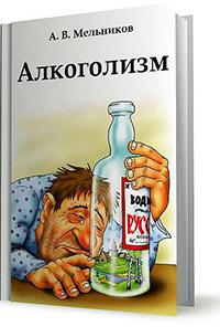 Лечение от алкогольной зависимости препарат