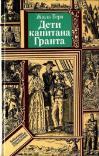 Картинки по запросу жюль верн книги